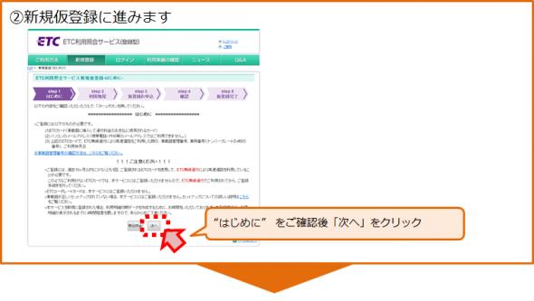 新規登録の手順2