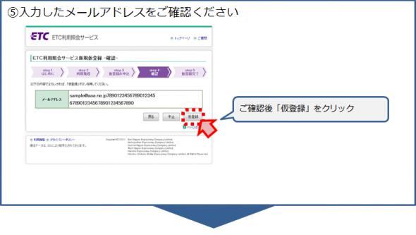 新規登録の手順5