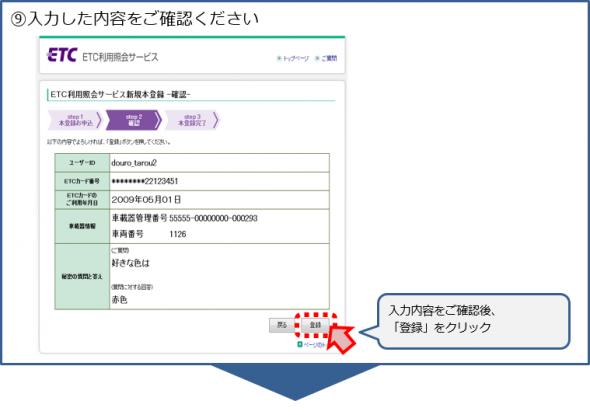 新規登録の手順9