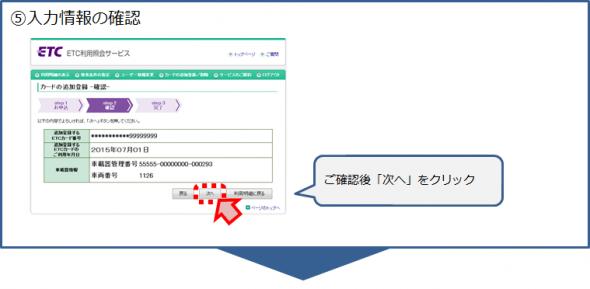ETCカードの追加登録手順5