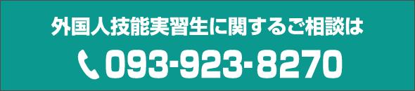 外国人技能実習生に関するご相談は093-923-8270